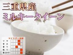 "Thumbnail of ""三重県産ミルキークイーン10kg"""