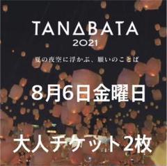 "Thumbnail of ""七夕スカイランタン 8月6日 大人チケット2枚"""