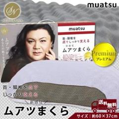 "Thumbnail of ""昭和西川 ムアツまくら Premium"""