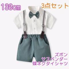 """Thumbnail of """"【130cm】男の子 フォーマル サスペンダー 3点セット 209 夏用スーツ"""""""