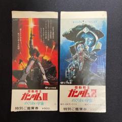 "Thumbnail of ""機動戦士ガンダムIII めぐりあい宇宙2種 映画チケット半券"""