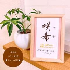 """Thumbnail of """"インテリア/おしゃれ命名書"""""""