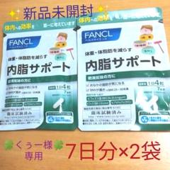 """Thumbnail of """"ファンケル 内脂サポート 7日分 28粒 × 2袋"""""""