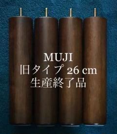 "Thumbnail of ""MUJI マットレス用脚 26cm"""