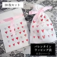 """Thumbnail of """"バレンタインにも ラッピング袋 小さいハート 20枚セット"""""""