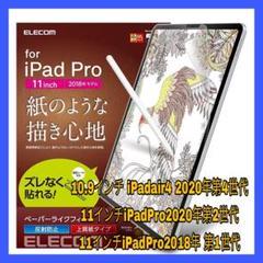 """Thumbnail of """"iPadair第4世代2020年 iPadPro 2018年 2020年フィルム"""""""