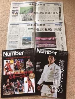 "Thumbnail of ""日経マガジンスタイル Number オリンピック特集2冊"""