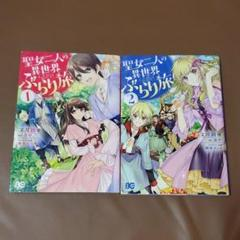 """Thumbnail of """"聖女二人の異世界ぶらり旅 1、2 2冊セット"""""""