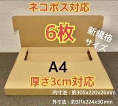 "Thumbnail of ""★新商品【6枚】新規格A4サイズ(最大)ネコポス対応段ボール箱"""