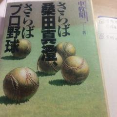 野球 さらば さらば 桑田 真澄 プロ 桑田真澄
