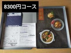 "Thumbnail of ""彩璃 グルメカタログギフト 紗綾形"""