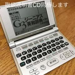 "Thumbnail of ""電子辞書 CASIO XD-H6500 【A-13】"""