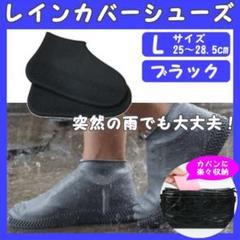 "Thumbnail of ""シューズカバー 泥除け 防水 靴 シリコン レイン 雨具 ブラック L"""