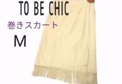 "Thumbnail of ""○トゥービーシック   スカート  巻き デザインスカートM"""
