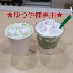 "Thumbnail of ""★ゆうや様専用★マシュマロラテ・アイス抹茶ラテ"""