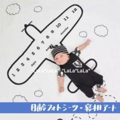 """Thumbnail of """"【新品】飛行機 マンスリーフォト 月齢写真 シーツ 寝相アート"""""""
