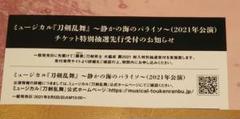 "Thumbnail of ""ミュージカル刀剣乱舞 刀ミュ 静かの海のパライソ シリアルナンバー"""