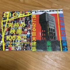"Thumbnail of ""雑誌2冊セット SIGHT   ワンダージャパン"""