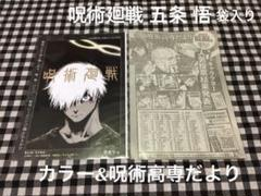 "Thumbnail of ""呪術廻戦 五条 悟 カラーページ&呪術高専だより 少年ジャンプ"""