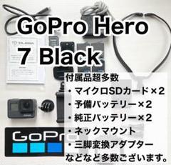 """Thumbnail of """"GoPro HERO7 BLACK  付属品超多数"""""""
