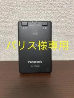 "Thumbnail of ""Panasonic CY-ET926D ETC"""