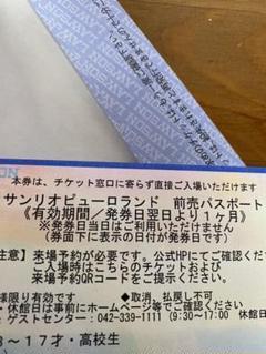 """Thumbnail of """"サンリオピューロランド チケット2枚"""""""
