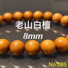 "Thumbnail of ""とど様専用◆老山白檀◆ 天然木ブレスレット 8mm No.085"""