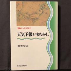 """Thumbnail of """"天気予報いまむかし"""""""