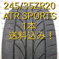 """Thumbnail of """"ATRスポーツ 245/35ZR20 ATR SPORT スポーツ"""""""