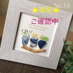 """Thumbnail of """"No.56 フレームアート、シーグラスアート、天然石アート"""""""