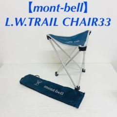 "Thumbnail of ""【mont-bell】 アウトドアチェア L.W.TRAIL CHAIR33"""