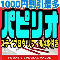 "Thumbnail of ""QVC クーポン 割引券  チケット パピリオ ステイブロウ リフィル4本付き"""