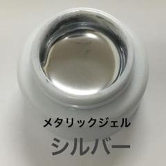 """Thumbnail of """"☆メタリックカラージェル シルバー☆ジェルネイル"""""""