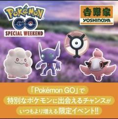 "Thumbnail of ""ポケモンGO 吉野家 参加コード プロモーションコード"""
