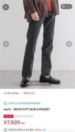 "Thumbnail of ""levi's skate 551T slim 5 pocket"""