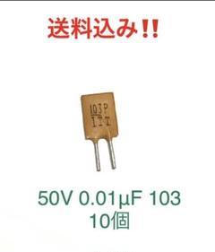 """Thumbnail of """"セラミックコンデンサ50V 0.01μF 103 P"""""""