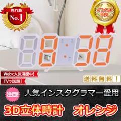 "Thumbnail of ""3D立体時計 オレンジ LED壁掛け時計 置き時計 両用 デジタル時計"""