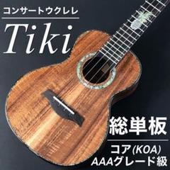 """Thumbnail of """"【Tiki】AAA級グレード・コア総単板・コンサートウクレレ【工房調整品】"""""""