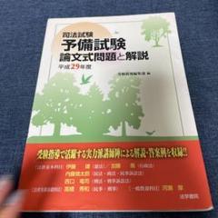 "Thumbnail of ""司法試験予備試験論文式問題と解説 平成29年度"""