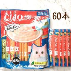 """Thumbnail of """"【ちゅーる】シーフードバラエティ60本【いなば チャオ チュール】"""""""