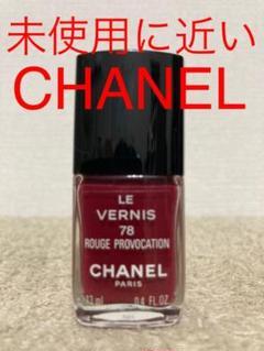 """Thumbnail of """"【未使用に近い】CHANEL ヴェルニ ネイルカラー 78"""""""