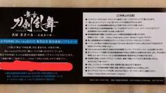 "Thumbnail of ""刀ステ天伝配信番組視聴券、ポストカード、シリアルコード"""