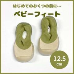 """Thumbnail of """"グリーン 12.5cm ベビー フィート ファースト シューズ 赤ちゃん 靴"""""""