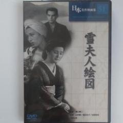 "Thumbnail of ""雪夫人絵図 ('50滝村プロダクション/新東宝)"""