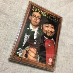 "Thumbnail of ""笑魂シリーズ 髭男爵/ルネッサンス~逆に聞こう!!何が面白い!?~"""