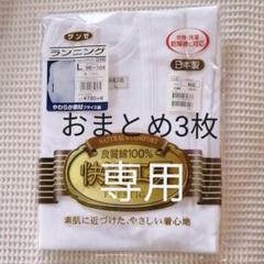 "Thumbnail of ""GUNZE紳士用ランニングLサイズ"""