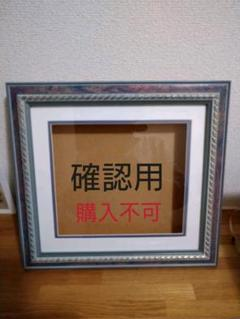 "Thumbnail of ""いちご様確認用"""