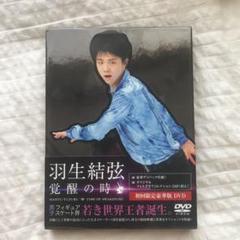 "Thumbnail of ""羽生結弦「覚醒の時」 初回限定豪華版"""