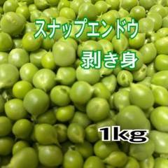 "Thumbnail of ""無農薬栽培スナップエンドウ 剥き身1kg"""