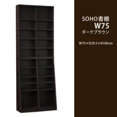 "Thumbnail of ""新品 送料無料 SOHO書棚 W75 ダークブラウン"""